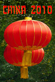 Red lanterns are seen all over China as a symbol of hope for the future.